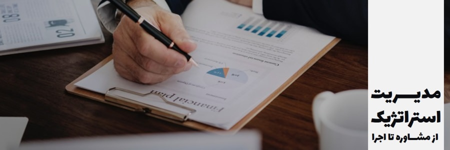 مدیریت استراتژیک و سیاست کسب و کار
