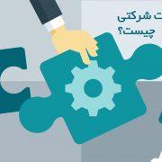 تعریف حاکمیت شرکتی چیست