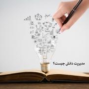 تعریف مدیریت دانش چیست در سازمان های دولتی و خصوصی