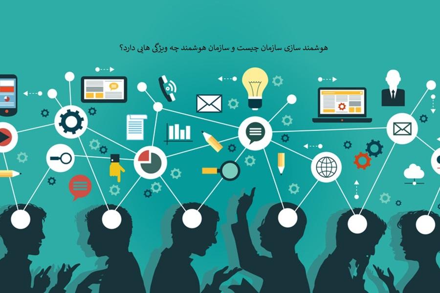 هوشمند سازی سازمان چیست و سازمان هوشمند چه ویژگی هایی دارد؟