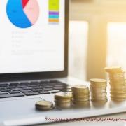 تعریف دقیق سود چیست و رابطه ارزش آفرینی باافزایش نرخ سود چیست ؟