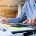 حسابداری مدیریت استراتژیک چیست؟ نقش حسابداری مدیریت استراتژیک بر حاکمیت شرکتی
