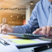 شیوه های حسابداری مدیریت استراتژیک در شرکت ها وجود دارد. بنابراین، هدف این مطالعه ارائه یک بینش تجربی به منظور نحوه رواج و اثربخشی شیوه های حسابداری مدیریت استراتژیک است.