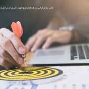 هدفمندی و جهت گیری استراتژیک