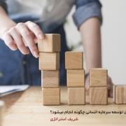 تدوین استراتژی توسعه سرمایه انسانی چگونه انجام میشود؟ مدیریت استراتژیک منابع انسانی