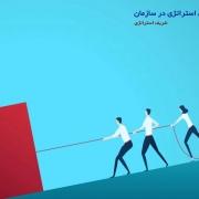 مقاله علمی تعریف پیاده سازی و اجرای استراتژی چیست؟