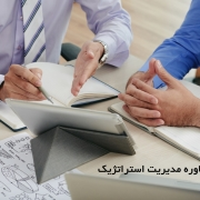 تعریف دقیق مشاوره مدیریت استراتژیک چیست؟
