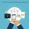 راهبرد دیجیتال چیست؟ نحوه تدوین و پیاده سازی راهبرد دیجیتال در بانک ها و موسسات مالی چگونه است؟