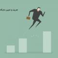 تعریف و تعیین جایگاه کسب و کار در بازار چگونه انجام میشود؟
