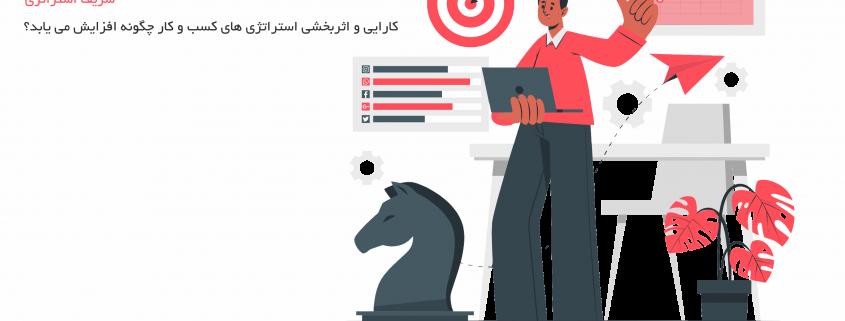 کارایی و اثربخشی استراتژی های کسب و کار چگونه افزایش می یابد؟