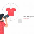 تعریف دقیق استراتژی بازاریابی محصول چیست؟