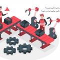 تعریف استراتژی زنجیره تأمین چیست؟ انواع مدیریت زنجیره تأمین چگونه اجرا می شوند؟