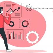 تعریف دقیق هوشمندی رقابتی و هوش رقابتی در مقالات خارجی و ایرانی چیست