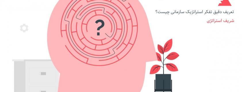 تفکر استراتژیک سازمانی در کسب و کار