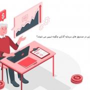 تعریف استراتژی سرمایه گذاری چیست و چگونه انجام و اجرا می شود